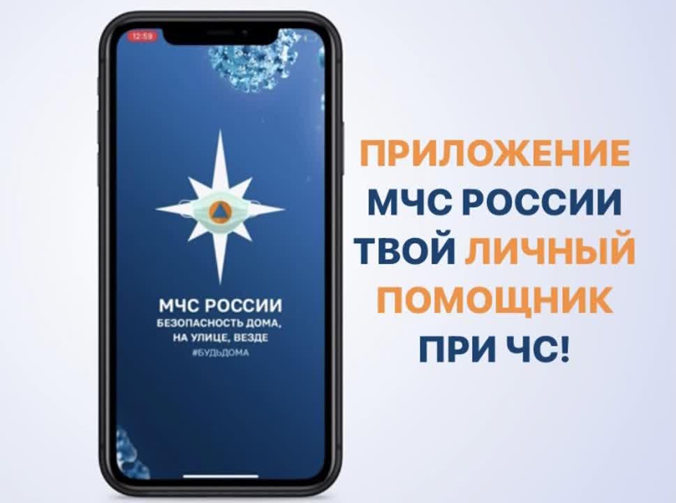 Разработано мобильное приложение МЧС