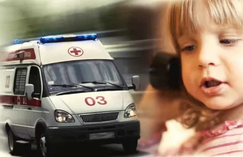 Ребенок госпитализирован по скорой