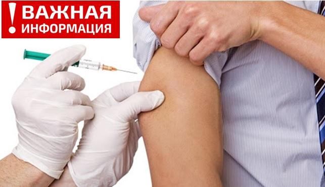 Записаться на вакцинацию можно по телефону