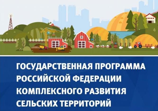 На Дону подвели предварительные итоги первого года реализации госпрограммы «Комплексное развитие сельских территорий»
