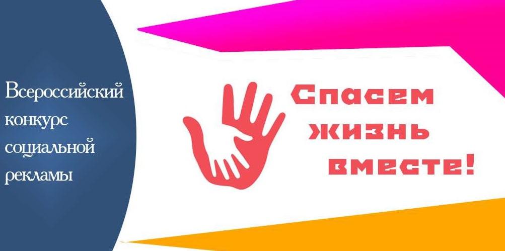Молодежь региона приглашают к участию в конкурсе социальной рекламы «Спасем жизнь вместе»