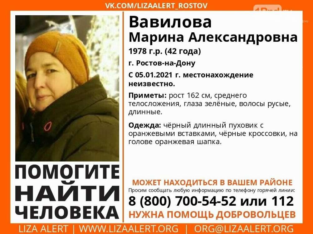 В Ростове разыскивают 42-летнюю женщину