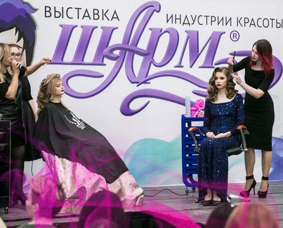 В столице региона пройдет выставка индустрии красоты «ШАРМ»