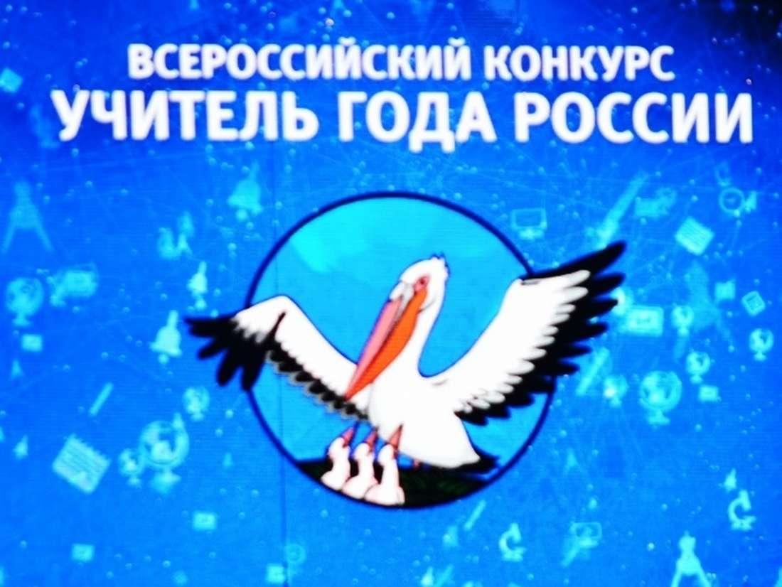 Ростов-на-Дону ждёт лучших педагогов России в сентябре на «Учителе года – 2021»