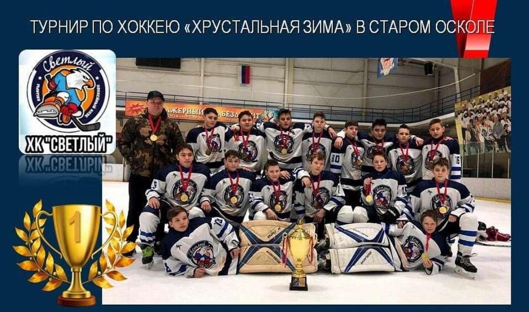 Команда «Светлый» победила в турнире по хоккею «Хрустальная зима» в Старом Осколе
