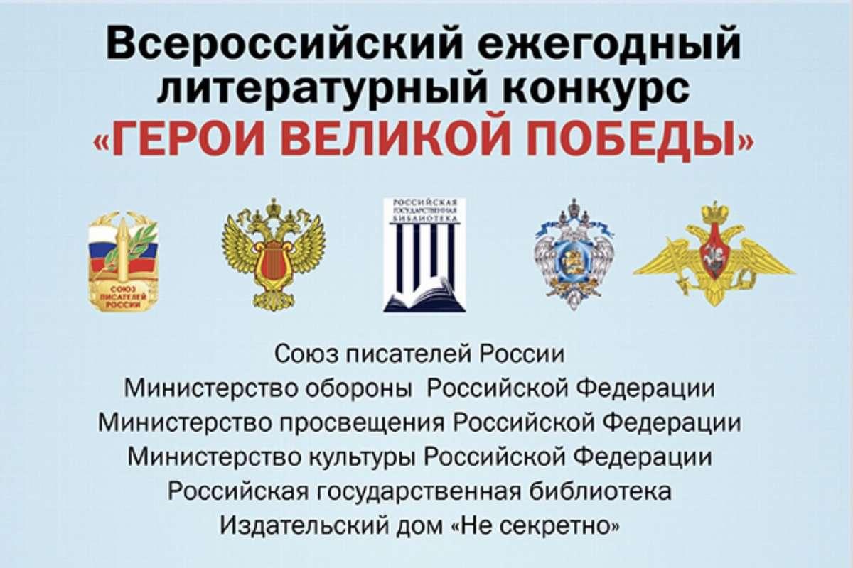 Дончан приглашают принять участие во Всероссийском литературном конкурсе «Герои Великой Победы»