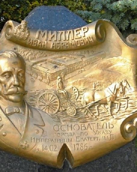 14 февраля жители города Миллерово отметили 235 лет со дня основания своего города