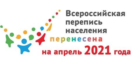 Перепись населения пройдет в апреле 2021 года