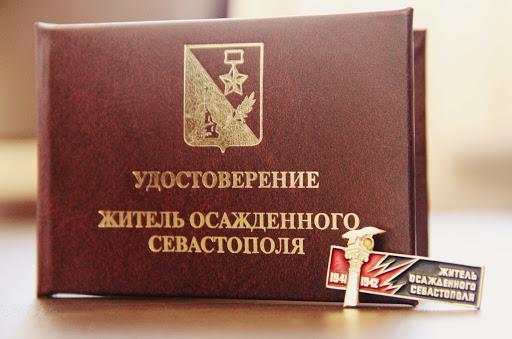 На какие меры социальной поддержки могут рассчитывать лица, награжденные знаком «Житель осажденного Севастополя»