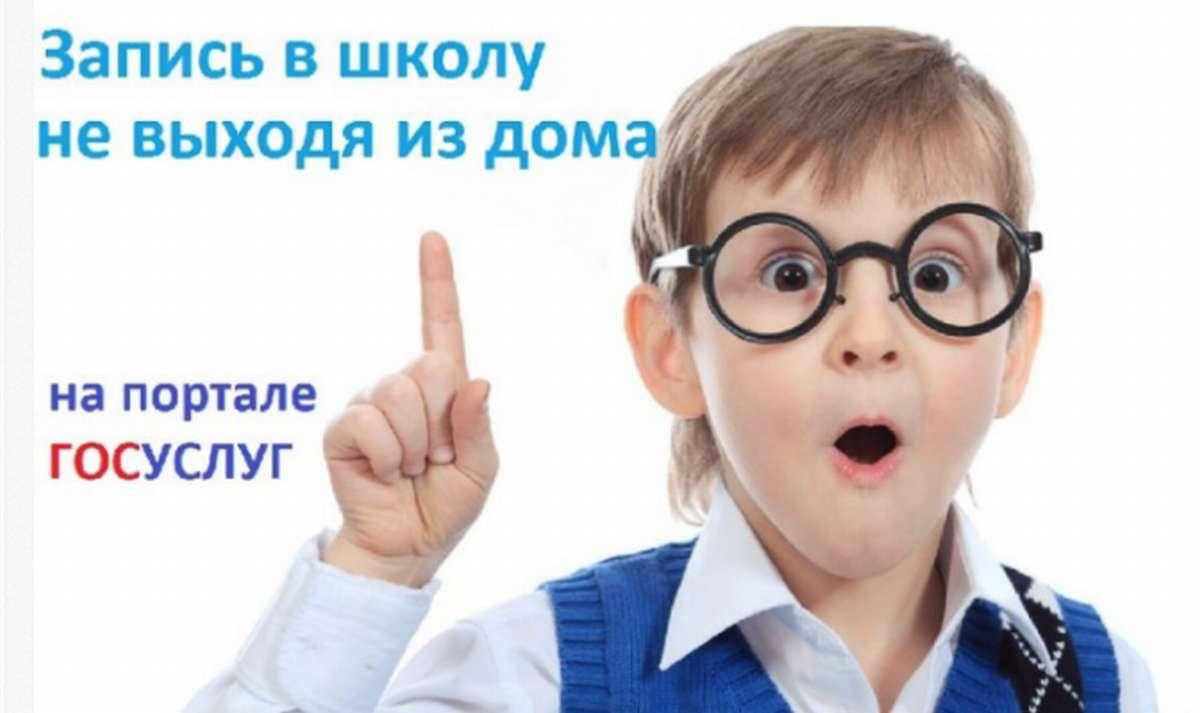 В Ростовской области детей в школы будут записывать через госуслуги