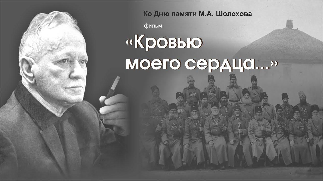 «Кровью моего сердца…» – фильм ко Дню памяти М.А. Шолохова