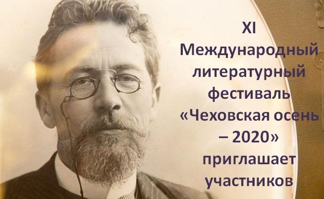 XI Международный литературный фестиваль «Чеховская осень – 2020» приглашает участников