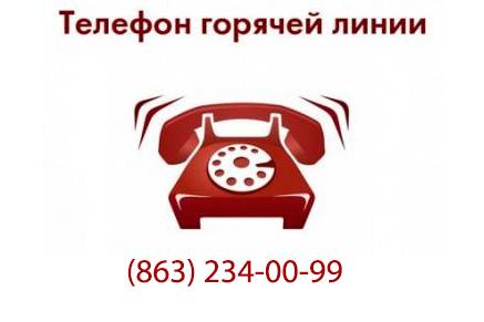О порядке присвоения званий «Ветеран труда» и «Ветеран труда Ростовской области» можно узнать на горячей линии