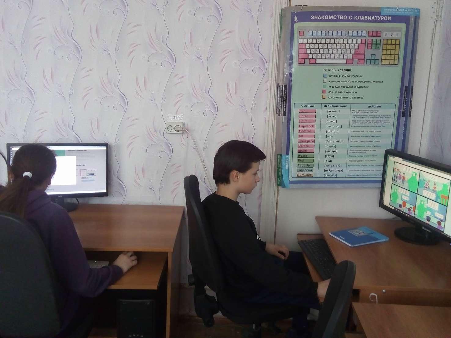 В Фомино-Свечниковской школе провели Урок цифры