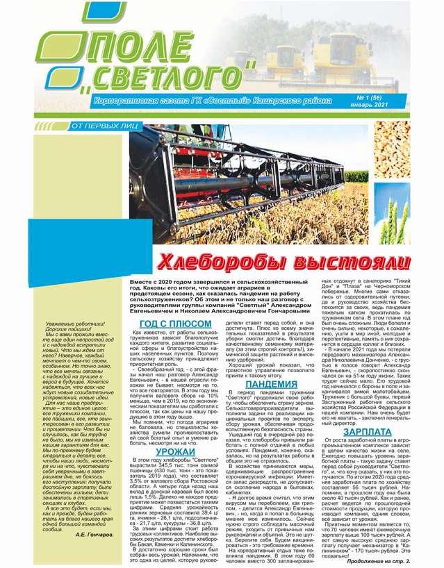 Газета «Поле «Светлого» №1 январь 2021