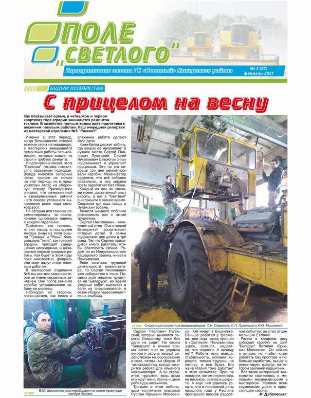 Газета «Поле «Светлого» №2 февраль 2021