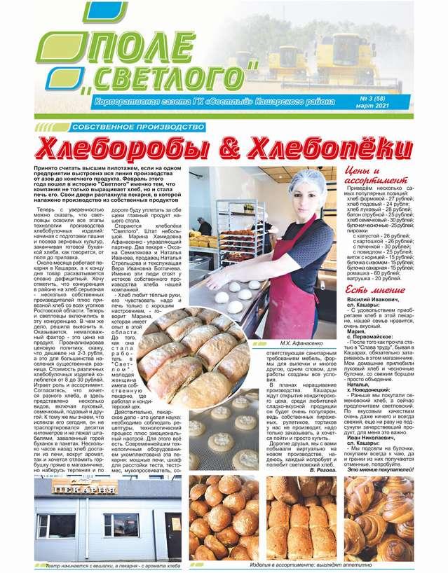 Газета «Поле «Светлого» №3 март 2021