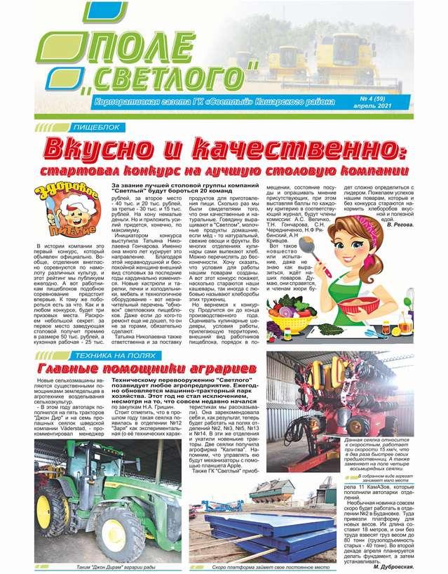 Газета «Поле «Светлого» №4 апрель 2021