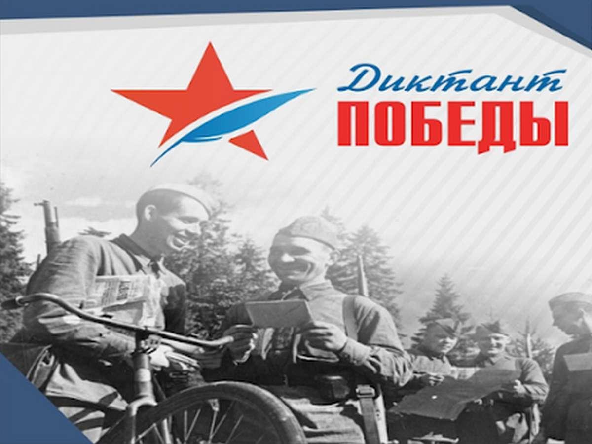Международная акция «Диктант Победы» пройдет 29 апреля