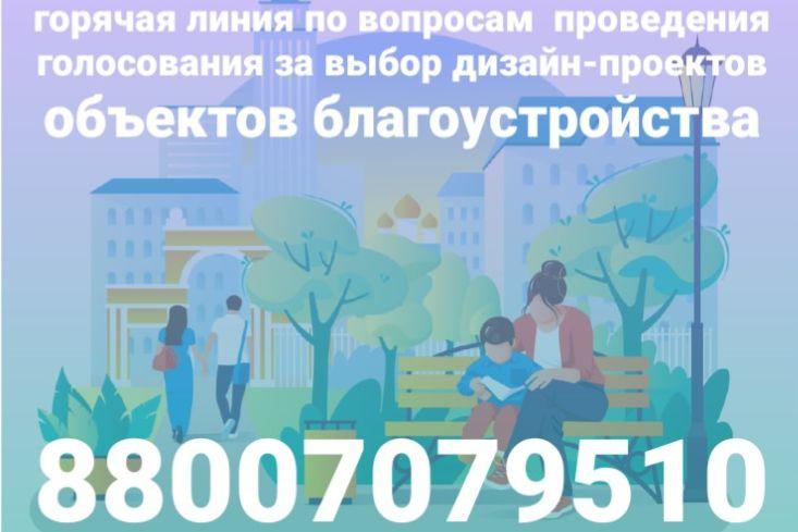Работает «горячая линия» по проведению голосования за выбор дизайна объектов благоустройства в Ростовской области