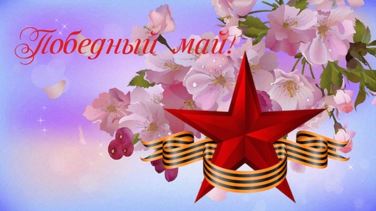 Газета «Слава труду» приглашает всех жителей Кашарского района стать участниками акции «Победный май»