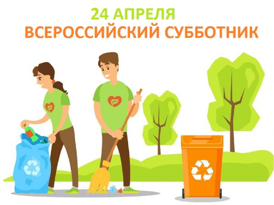 Жителей Кашарского района 24 апреля приглашают на всероссийский субботник