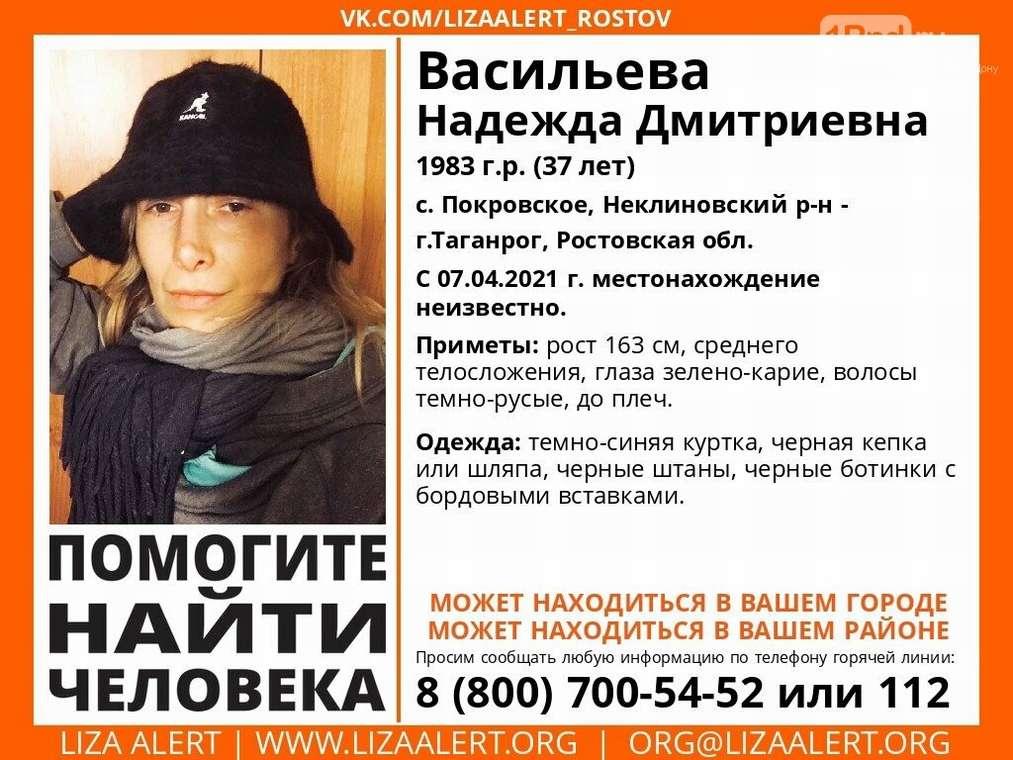 В Ростовской области без вести пропала 37-летняя женщина