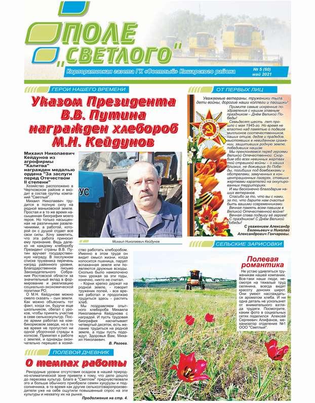 Газета «Поле «Светлого» №5 май 2021