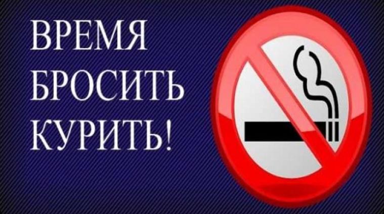 Онлайн-марафон «Бездымная жизнь» для желающих бросить курить