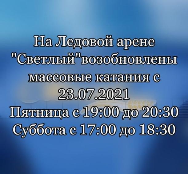 На Ледовой арене «Светлый» Кашарского района возобновлены массовые катания
