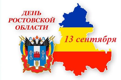 13 сентября – День Ростовской области