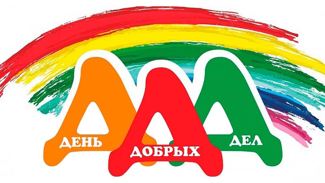 В Кашарском районе пройдет День добрых дел