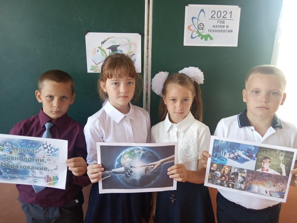 Мероприятия, посвященные году науки, прошли в Фомино-Свечниковской школе