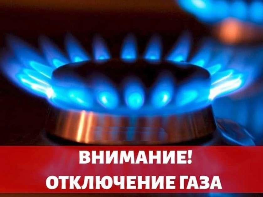 14 сентября 2021 года будет частично приостановлена подача газа