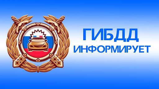 На территории Кашарского района проводится «Декадник безопасности дорожного движения»