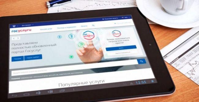 На Госуслугах появятся полные медицинские карты пользователей