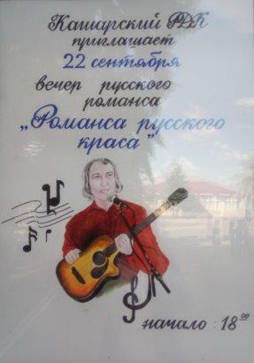 22 сентября Кашарский РДК приглашает на вечер русского романса