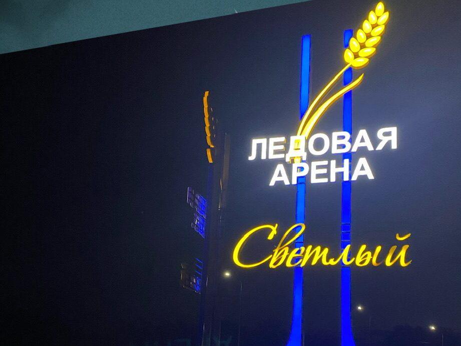 Изменение расписания на Ледовой арене «Светлый»
