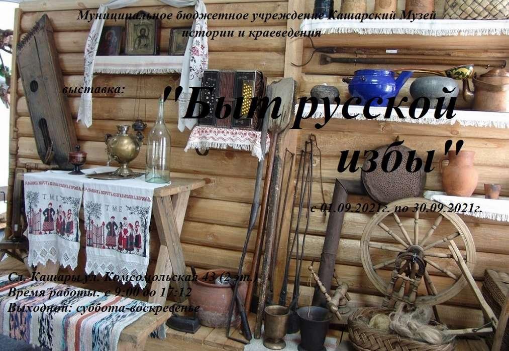 Выставка в Кашарском музее «Быт русской избы» подходит к завершению