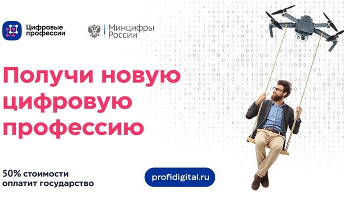 В сентябре начинается обучение по 29 новым программам проекта «Цифровые профессии»