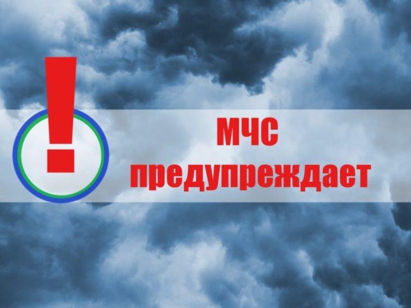 Экстренное предупреждение объявлено на территории Ростовской области