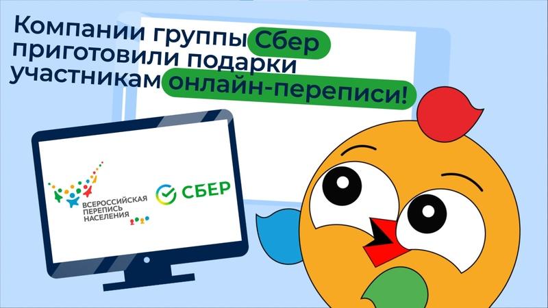 Подарки от Сбера участникам онлайн-переписи