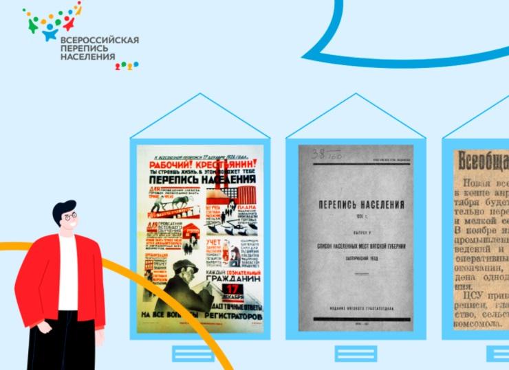 Летопись российских переписей: от ревизских сказок до цифрового учета