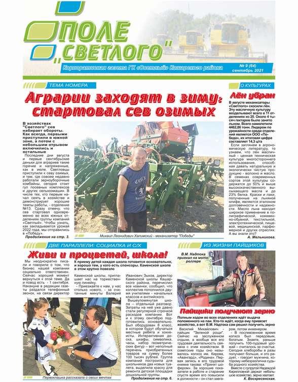 Газета «Поле «Светлого» №9 сентябрь 2021