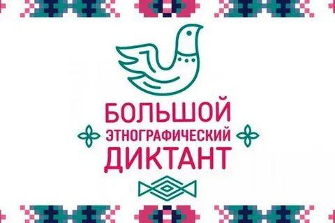 Кашарцев приглашают присоединиться к акции «Большой этнографический диктант»