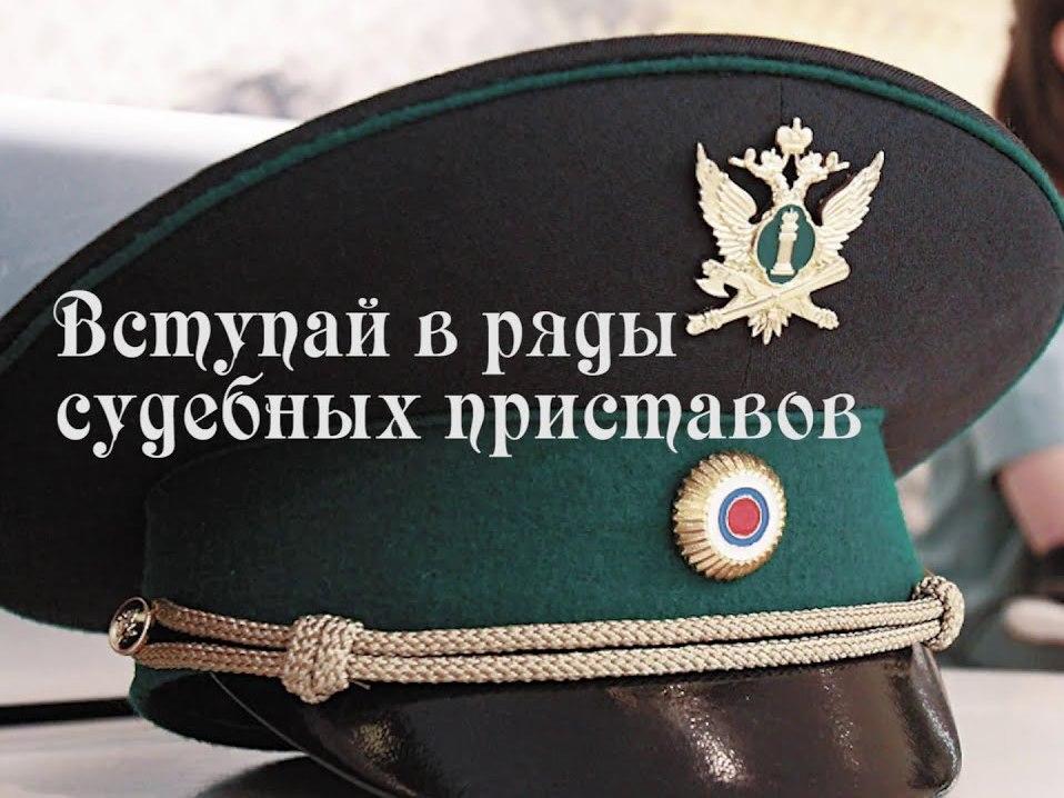 Управление федеральной службы судебных приставов по Ростовской области приглашает на службу